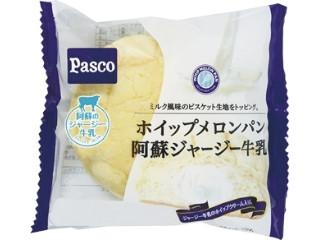 ホイップメロンパン 阿蘇ジャージー牛乳