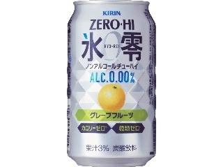 KIRIN ゼロハイ ノンアルコールチューハイ 氷零 グレープフルーツ
