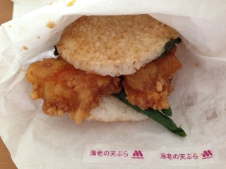 モスバーガー モスライスバーガー 海老の天ぷら