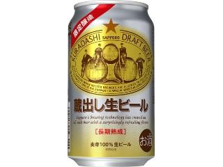 サッポロ 蔵出し生ビール 缶350ml