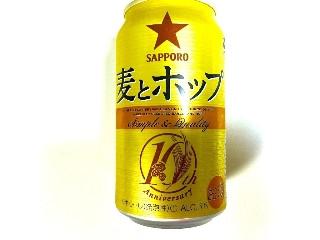 サッポロ 麦とホップ 発売10周年限定記念缶 缶350ml