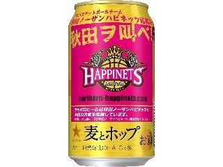 サッポロ 麦とホップ 秋田ノーザンハピネッツ応援缶 缶350ml