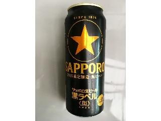 サッポロ サッポロ生ビール 黒ラベル黒 2018 缶500ml
