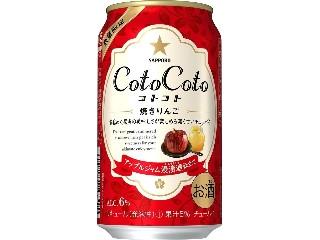 サッポロ CotoCoto 焼きりんご 缶350ml