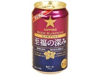 サッポロ ビアサプライズ 至福の深み 缶350ml