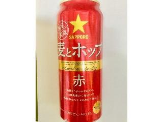 サッポロ 麦とホップ 赤 缶500ml