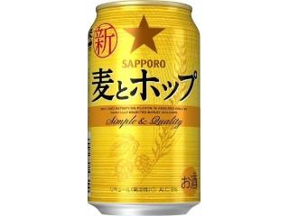 サッポロ 麦とホップ 缶350ml