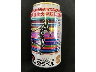 サッポロ 黒ラベル 第95回 箱根駅伝デザイン缶 缶350ml