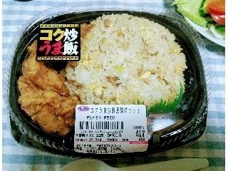 オリジン コク旨炒飯弁当