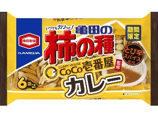 亀田の柿の種 CoCo壱番屋監修カレー
