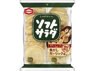 亀田製菓 ソフトサラダ 焦がしガーリック味 袋18枚