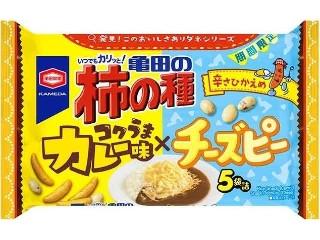 亀田の柿の種 コクうまカレー味×チーズピー