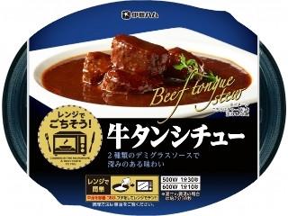 伊藤ハム レンジでごちそう 牛タンシチュー カップ185g