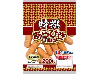 伊藤ハム 特撰あらびきグルメ ポークウインナー 袋200g