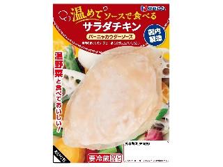 温めてソースで食べるサラダチキン バーニャカウダーソース