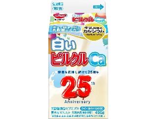 日清ヨーク 白いピルクルカルシウム パック450g