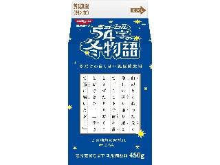日清ヨーク ヨークル 54字の冬物語 パック450g