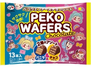 不二家 ペコウェファースチョコレート バニラ&チョコ 袋13本