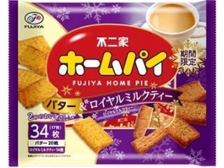不二家 ホームパイ バター&ロイヤルミルクティー 箱2枚×17