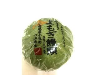 ヤマザキ よもぎ饅頭 北海道産小豆のつぶあん