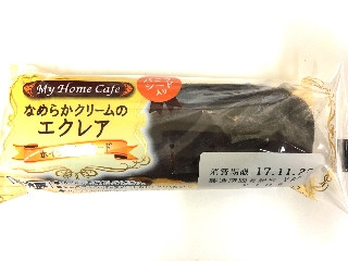 My Home Cafe なめらかクリームエクレア
