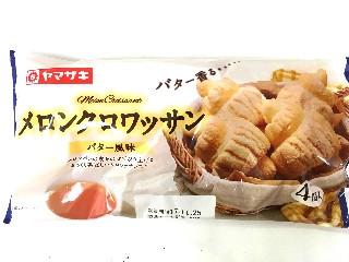 メロンクロワッサン バター風味