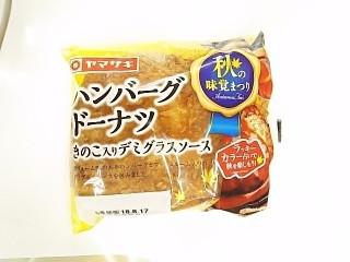 ヤマザキ ハンバーグドーナツ きのこ入りデミグラスソース 袋1個