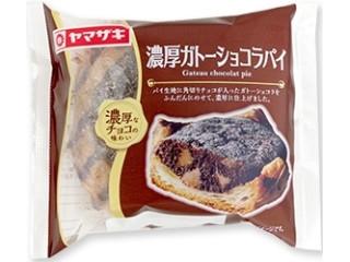 ヤマザキ 濃厚ガトーショコラパイ 袋1個