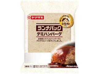ヤマザキ ランチパック デミハンバーグ 全粒粉入りパン 袋2個