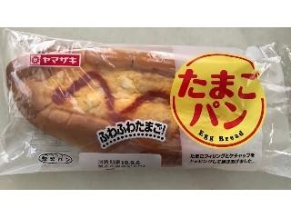 ヤマザキ たまごパン 袋1個