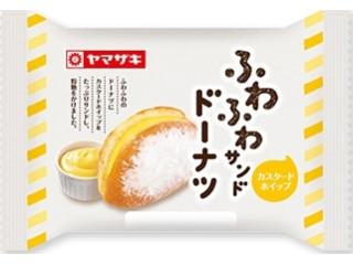 ヤマザキ ふわふわサンドドーナツ カスタードホイップ 袋1個