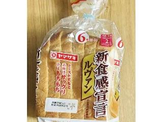 ヤマザキ 新食感宣言 ルヴァン 袋6枚
