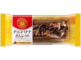 PREMIUM SWEETS チョコバナナオムレット 北海道産牛乳使用
