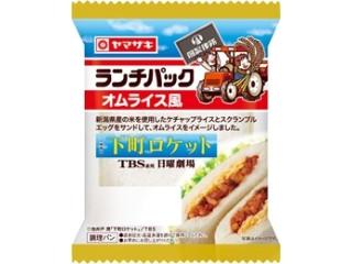 ヤマザキ ランチパック オムライス風 袋2個