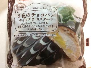 ヤマザキ 2色のチョコパン ホイップ&カスタード