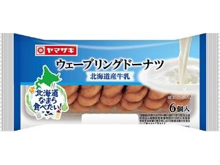 ウェーブリングドーナツ 北海道産牛乳