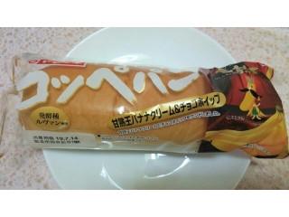 コッペパン 甘熟王バナナクリーム&ホイップ