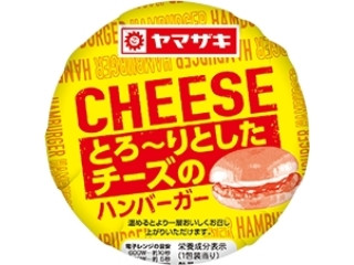 とろ~りとしたチーズのハンバーガー