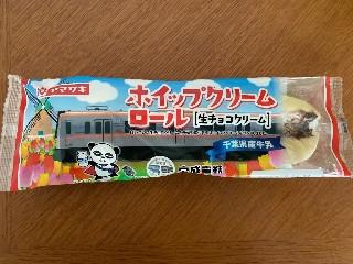 ヤマザキ ホイップクリームロール [生チョコクリーム]千葉県産牛乳