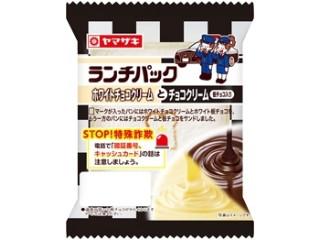 ランチパック ホワイトチョコクリームとチョコクリーム 板チョコ入り