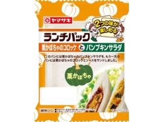ランチパック 栗かぼちゃのコロッケとパンプキンサラダ