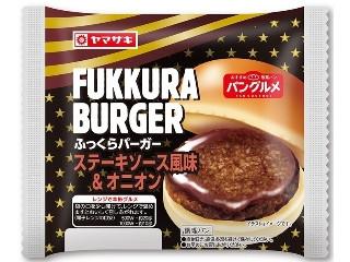 ふっくらバーガー ステーキソース風味&オニオン