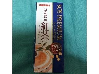 マルサン ソイプレミアム ひとつ上の豆乳 豆乳飲料紅茶 パック200ml