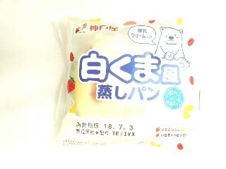 神戸屋 しろくま風蒸しパン 袋1個