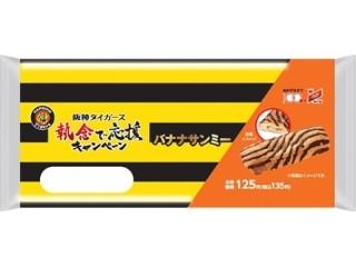神戸屋 阪神応援 バナナサンミー