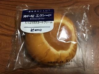神戸屋 神戸屋エクシード たっぷりカスタードクリー 袋1個