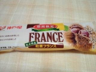 神戸屋 熊本県産和栗フランス 袋1個