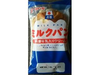 神戸屋 ミルクパン(丹那牛乳入りクリーム) 袋1個