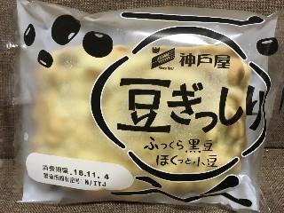 神戸屋 豆ぎっしり 袋1個