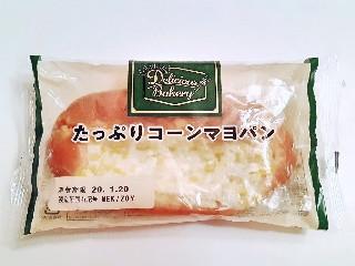 Delicious Bakery たっぷりコーンマヨパン